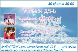 Копия Афіша pink_мини1