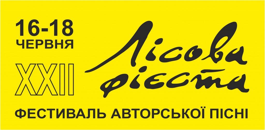Фиеста-2017
